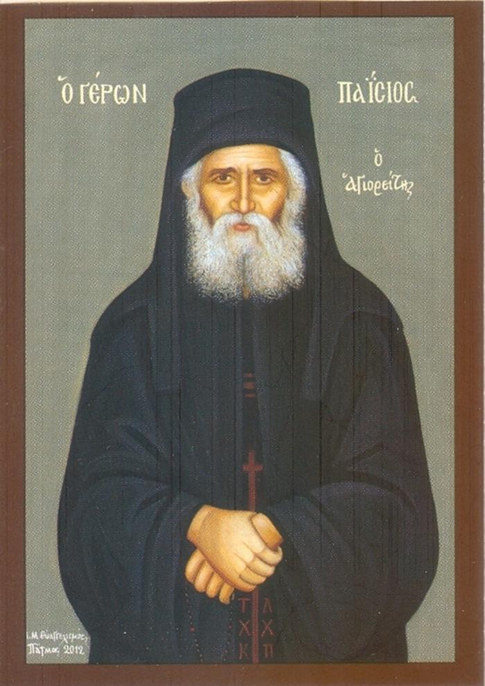 икона паисию святогорцу