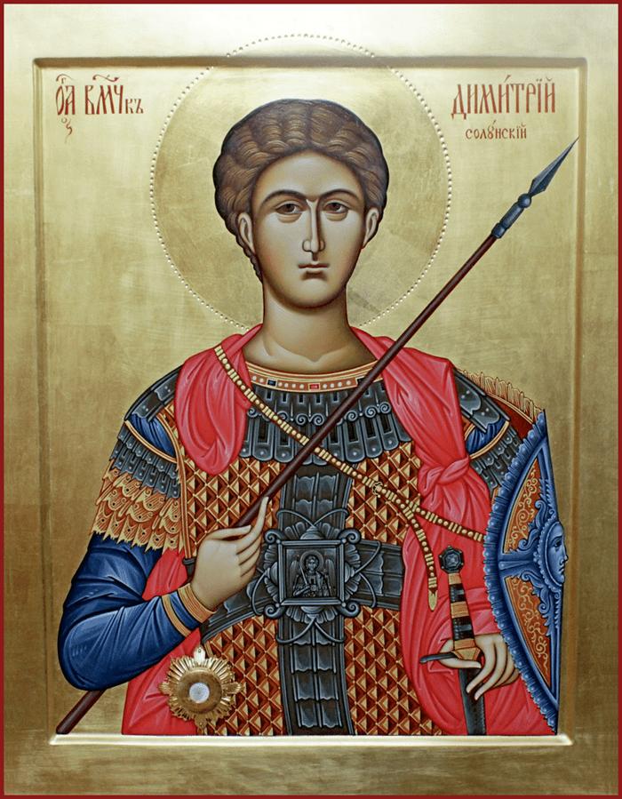 Великомученику Димитрию Солунскому