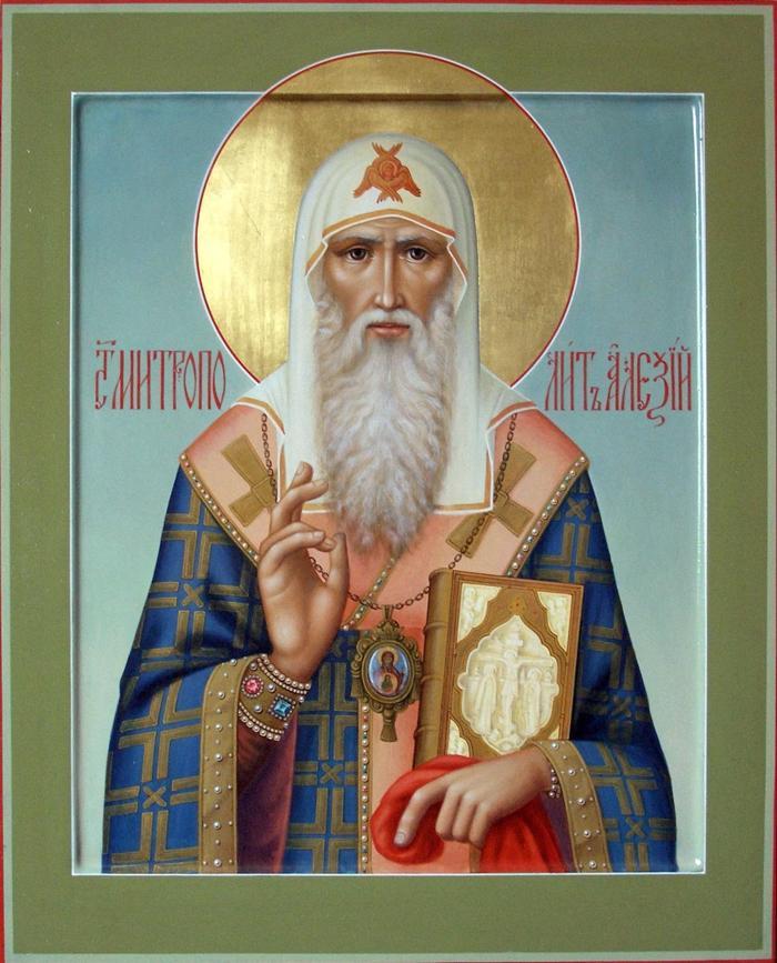 Святителю Алексию Московскому