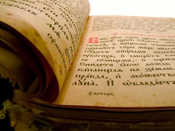 псалом 22 текст