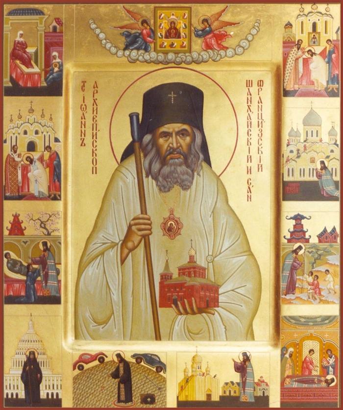 икона иоанну шанхайскому