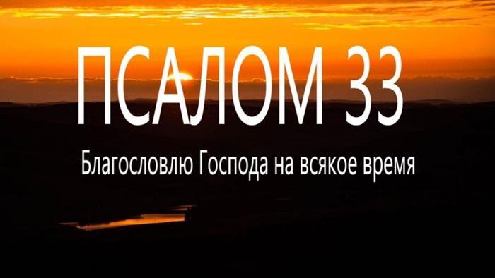 33 псалом
