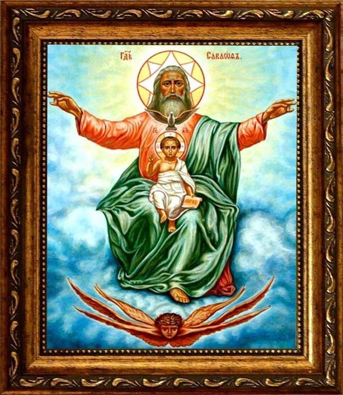 икона господу саваофу