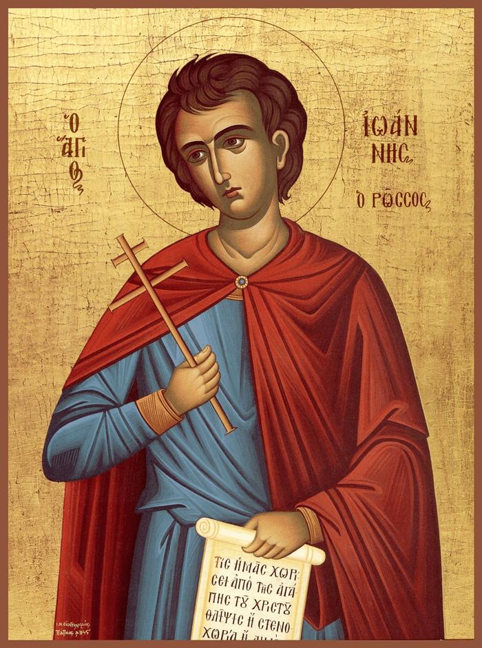 Молитва иоанну русскому