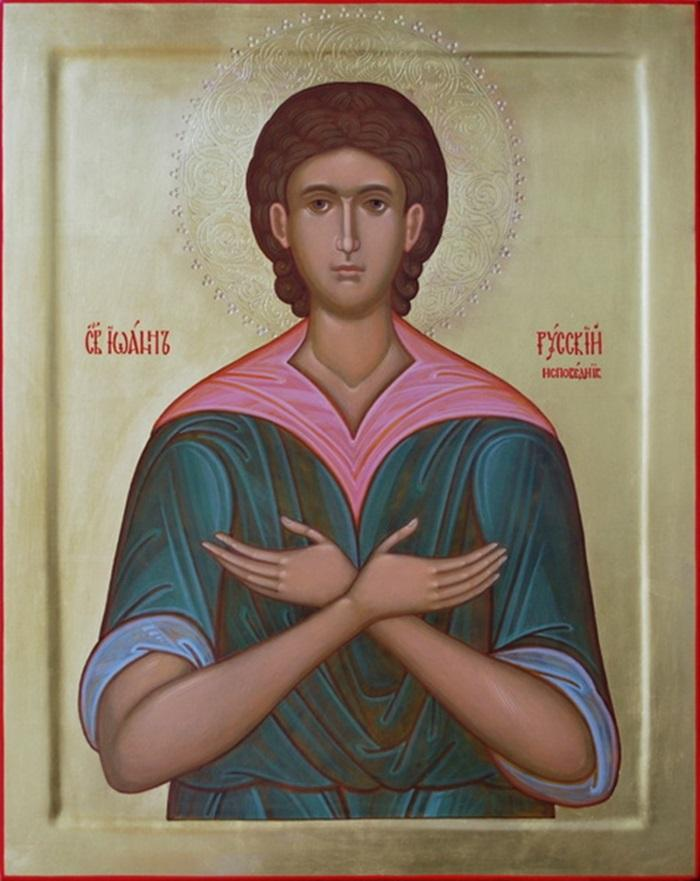 Молитва иоанну русскому фото