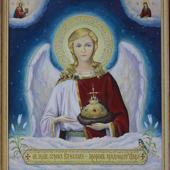 икона отроку вячеславу фото