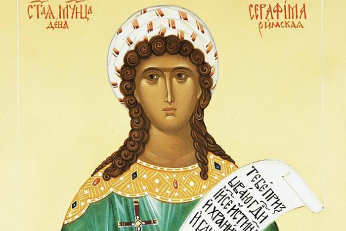 святая серафима