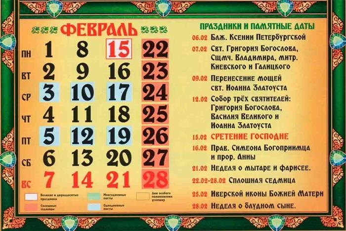 двунадесятые праздники икона