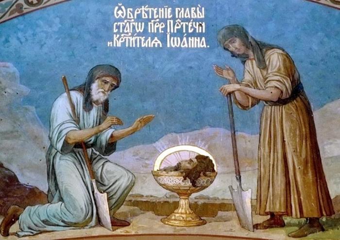 1 и 2 обретение главы Иоанна Предтечи